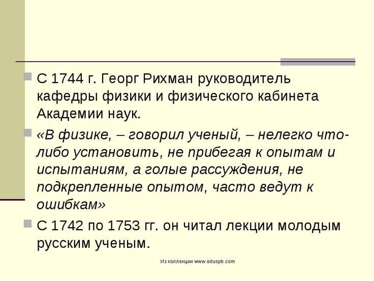 С 1744 г. Георг Рихман руководитель кафедры физики и физического кабинета Ака...