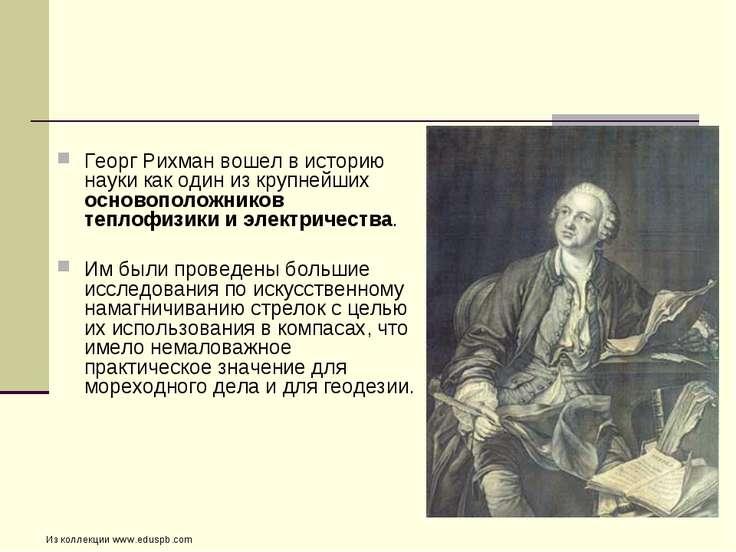 Георг Рихман вошел в историю науки как один из крупнейших основоположников те...