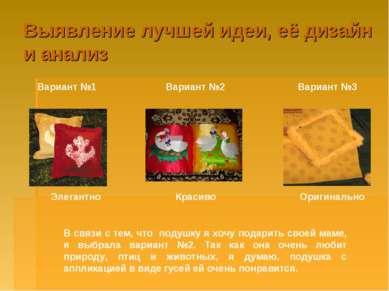 Выявление лучшей идеи, её дизайн и анализ Вариант №1 Элегантно Вариант №2 Кра...