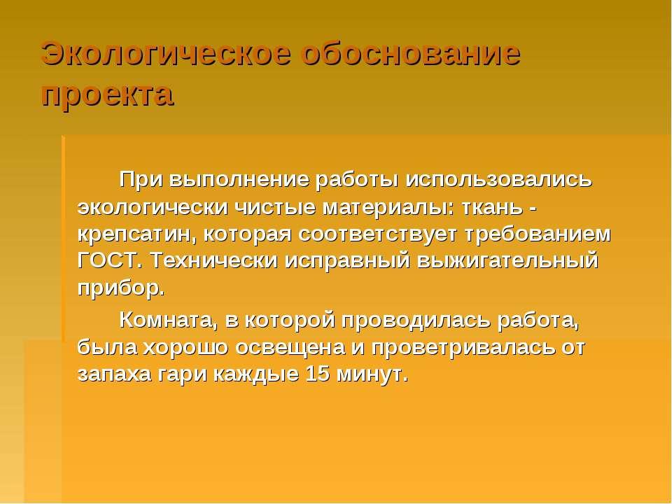 Экологическое обоснование проекта При выполнение работы использовались эколог...