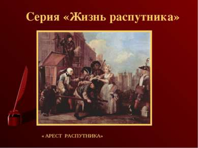 Серия «Жизнь распутника» « АРЕСТ РАСПУТНИКА»