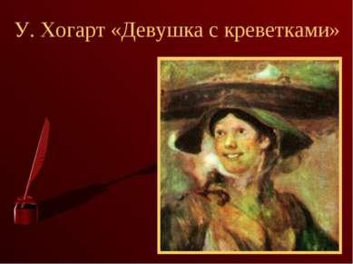 У. Хогарт «Девушка с креветками»