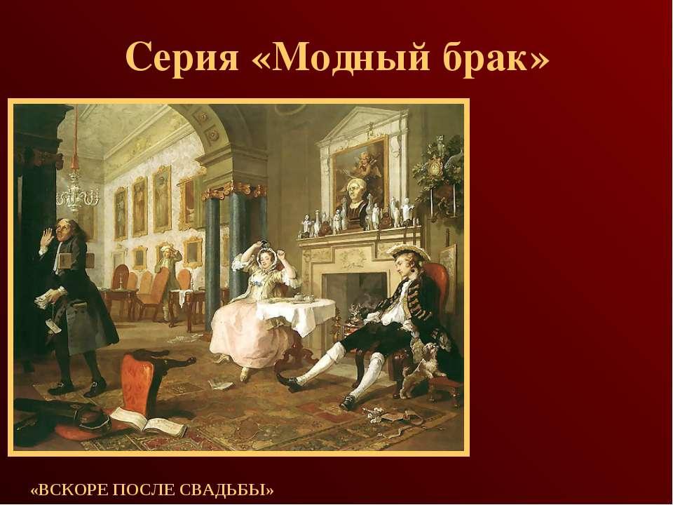 Серия «Модный брак» «ВСКОРЕ ПОСЛЕ СВАДЬБЫ»