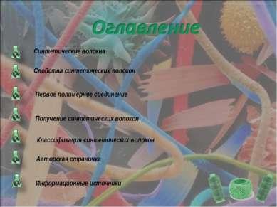 Синтетические волокна Первое полимерное соединение Получение синтетических во...