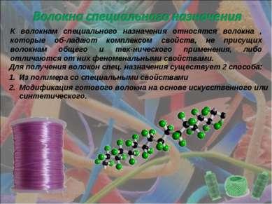 Для получения волокон спец. назначения существует 2 способа: Из полимера со с...