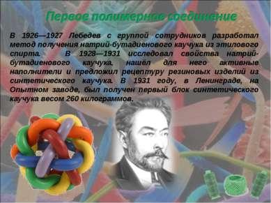 В 1926—1927 Лебедев с группой сотрудников разработал метод получения натрий-б...