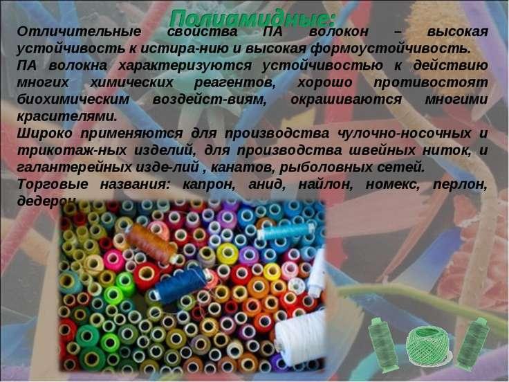 Отличительные свойства ПА волокон – высокая устойчивость к истира-нию и высок...