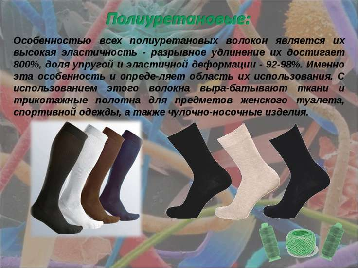 Особенностью всех полиуретановых волокон является их высокая эластичность - р...