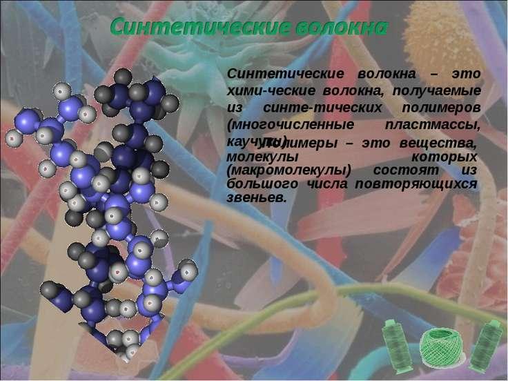 Полимеры – это вещества, молекулы которых (макромолекулы) состоят из большого...
