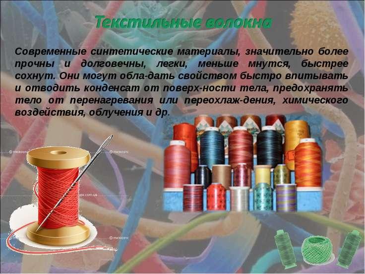 Современные синтетические материалы, значительно более прочны и долговечны, л...