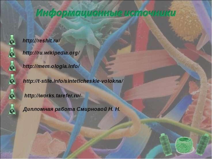 http://reshit.ru/ http://ru.wikipedia.org/ http://mem.ologia.info/ http://t-s...