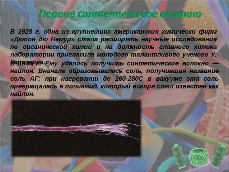 В 1935 г. Ему удалось получить синтетическое волокно —найлон. Вначале образов...