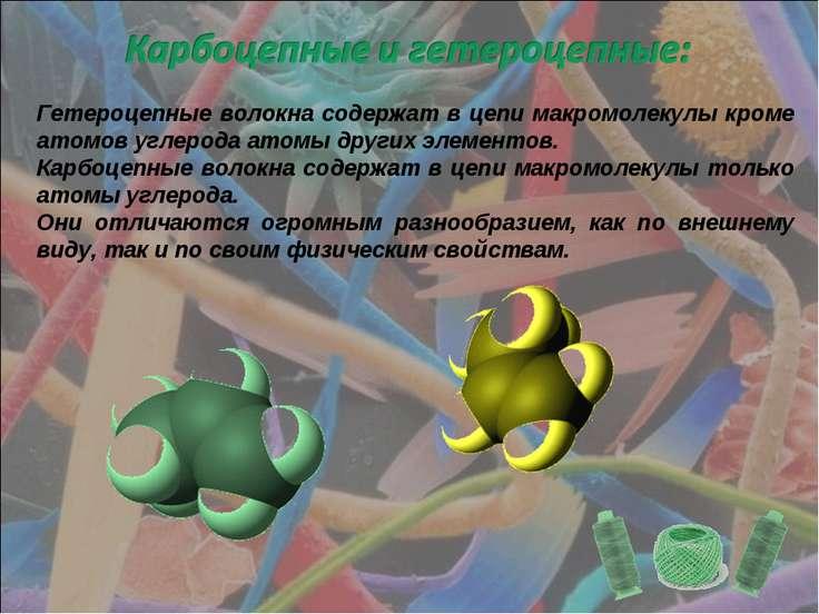 Гетероцепные волокна содержат в цепи макромолекулы кроме атомов углерода атом...