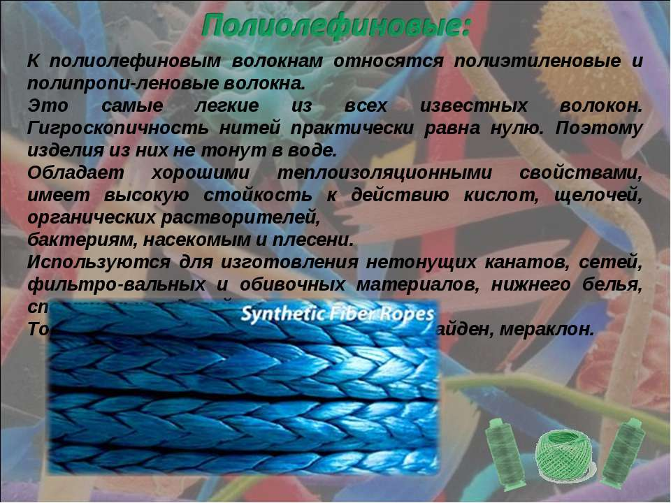 К полиолефиновым волокнам относятся полиэтиленовые и полипропи-леновые волокн...
