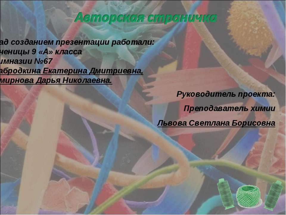 Над созданием презентации работали: Ученицы 9 «А» класса Гимназии №67 Забродк...