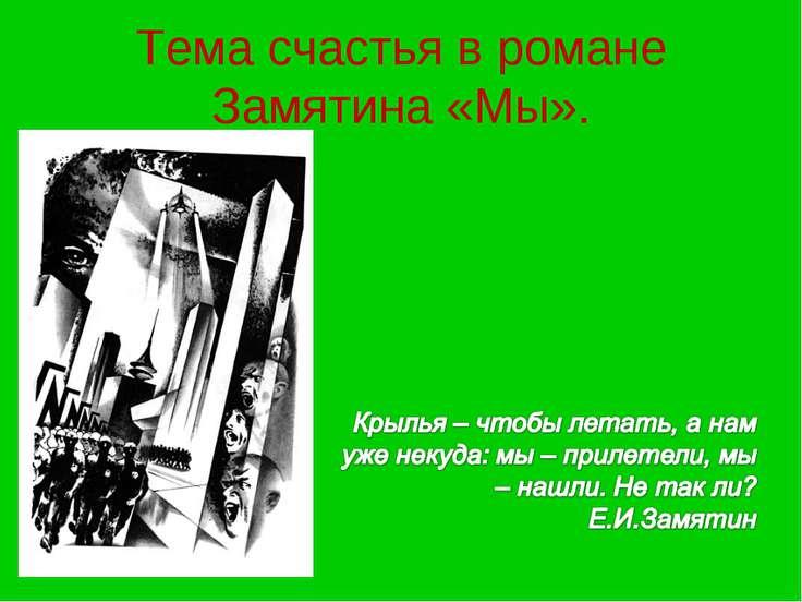 Тема счастья в романе Замятина «Мы».