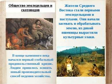 Общество земледельцев и скотоводов В конце каменного века начался первый глоб...