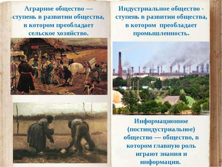 Информационное (постиндустриальное) общество— общество, в котором главную ро...