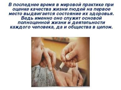 В последнее время в мировой практике при оценке качества жизни людей на перво...