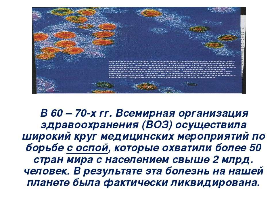 В 60 – 70-х гг. Всемирная организация здравоохранения (ВОЗ) осуществила широк...