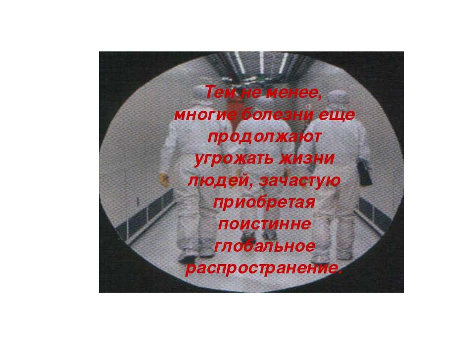 Тем не менее, многие болезни еще продолжают угрожать жизни людей, зачастую пр...