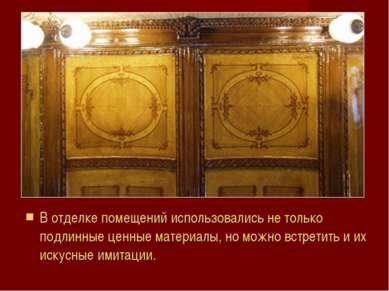 В отделке помещений использовались не только подлинные ценные материалы, но м...