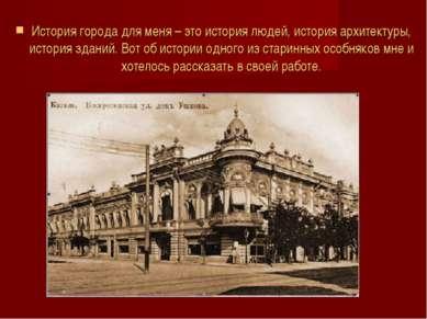 История города для меня – это история людей, история архитектуры, история зда...