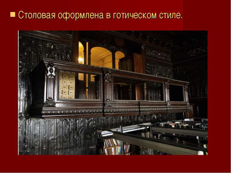 Столовая оформлена в готическом стиле.