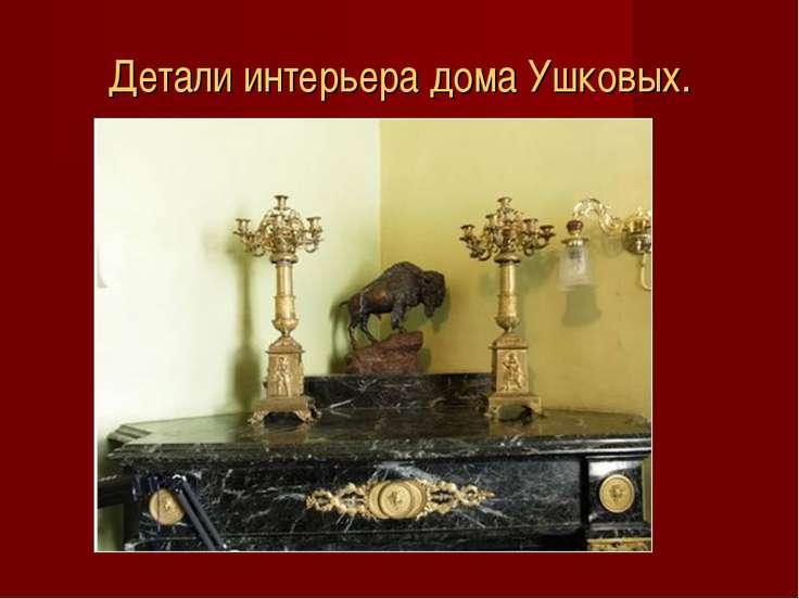 Детали интерьера дома Ушковых.