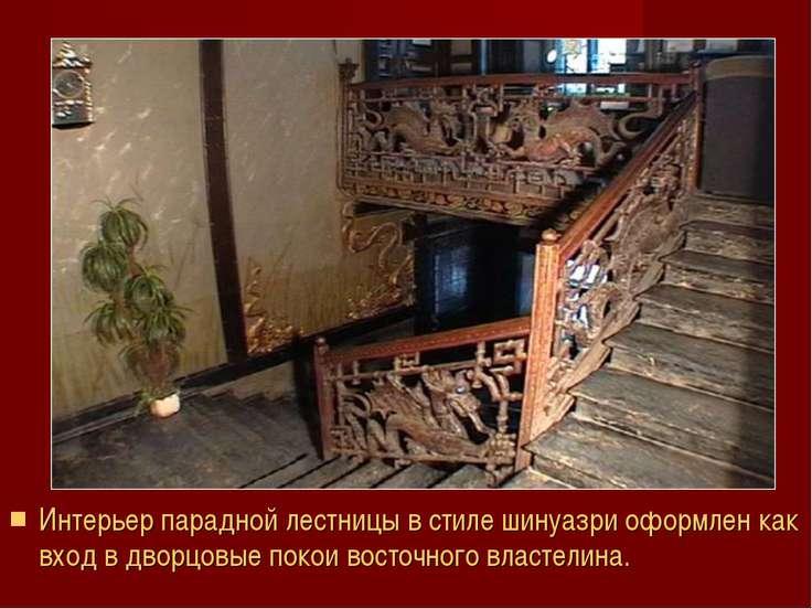 Интерьер парадной лестницы в стиле шинуазри оформлен как вход в дворцовые пок...