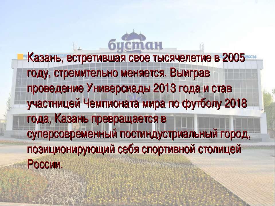 Казань, встретившая свое тысячелетие в 2005 году, стремительно меняется. Выиг...