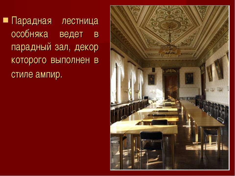 Парадная лестница особняка ведет в парадный зал, декор которого выполнен в ст...