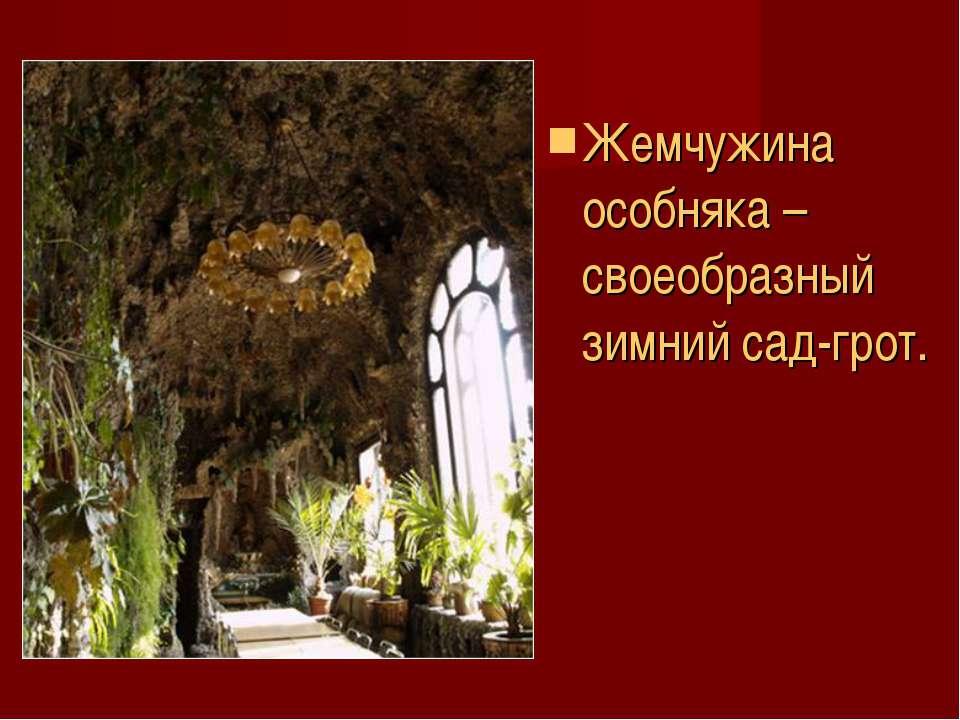 Жемчужина особняка – своеобразный зимний сад-грот.