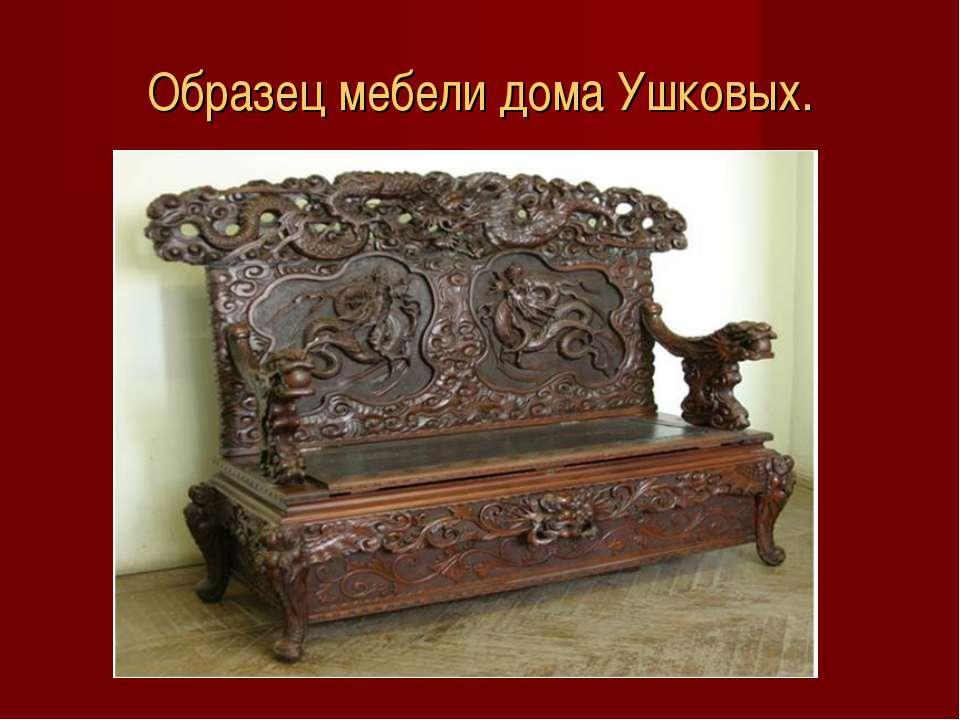 Образец мебели дома Ушковых.