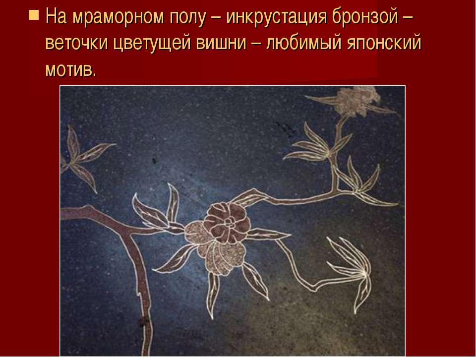 На мраморном полу – инкрустация бронзой – веточки цветущей вишни – любимый яп...