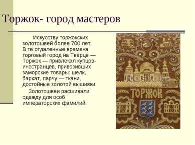 Торжок- город мастеров Искусству торжокских золотошвей более 700лет. Втеот...