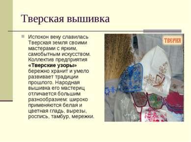 Тверская вышивка Испокон веку славилась Тверская земля своими мастерами с ярк...