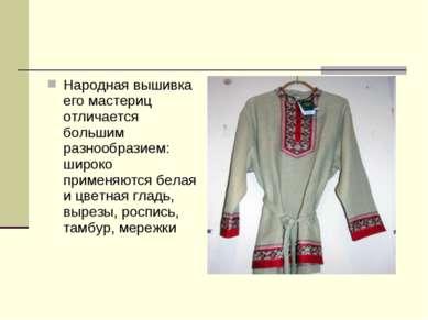 Народная вышивка его мастериц отличается большим разнообразием: широко примен...