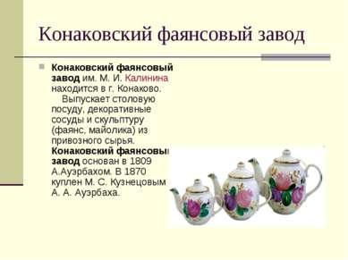 Конаковский фаянсовый завод Конаковский фаянсовый завод им.М. И. Калинина на...