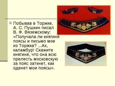Побывав вТоржке, А.С.Пушкин писал В.Ф.Вяземскому: «Получалали княгиня п...