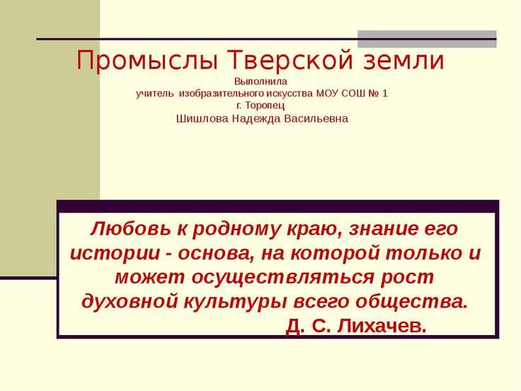 Промыслы Тверской земли Выполнила учитель изобразительного искусства МОУ СОШ ...