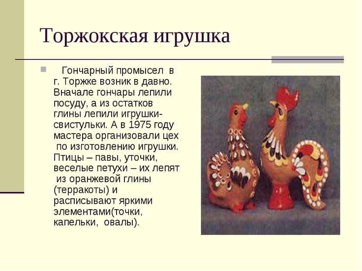 Торжокская игрушка Гончарный промысел в г. Торжке возник в давно. Вначале гон...