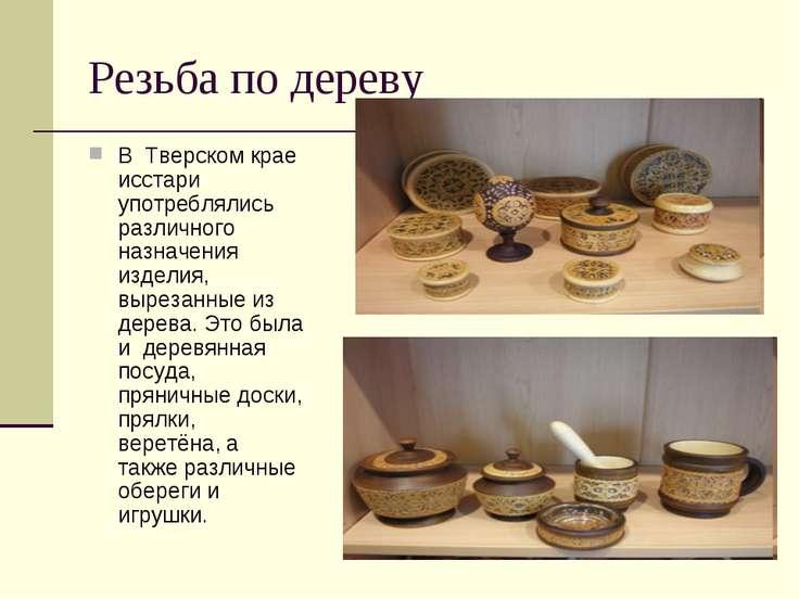 Резьба по дереву В Тверском крае исстари употреблялись различного назначения ...