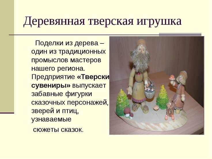 Деревянная тверская игрушка Поделки из дерева – один из традиционных промысло...