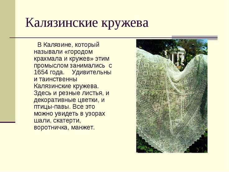 Калязинские кружева В Калязине, который называли «городом крахмала и кружев» ...