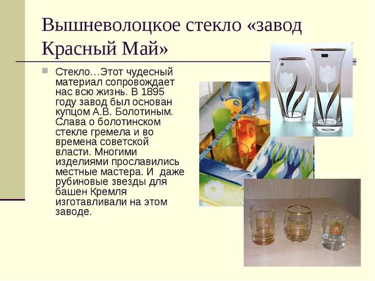 Вышневолоцкое стекло «завод Красный Май» Стекло…Этот чудесный материал сопров...
