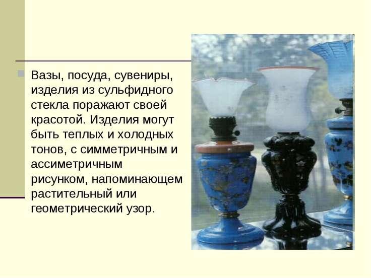Вазы, посуда, сувениры, изделия из сульфидного стекла поражают своей красотой...