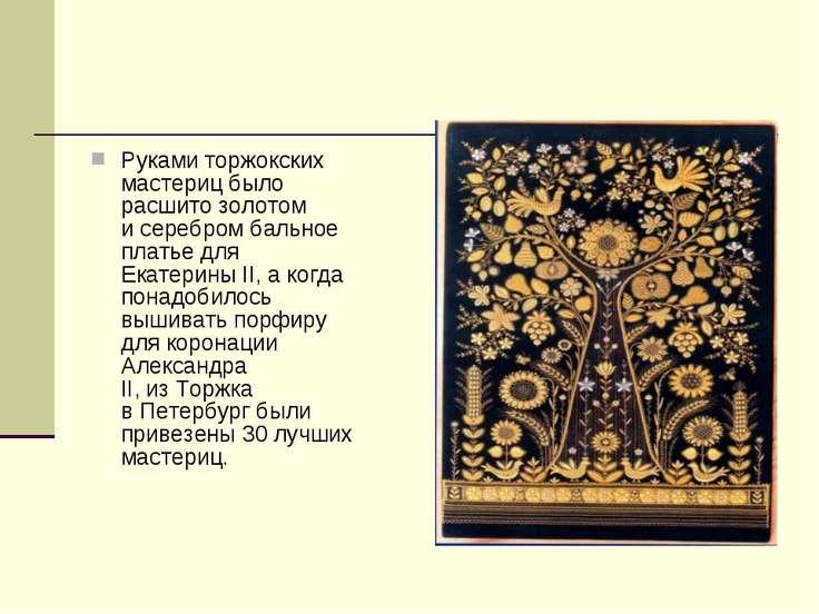 Руками торжокских мастериц было расшито золотом исеребром бальное платье для...