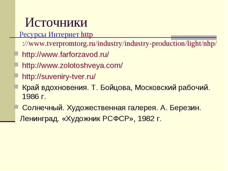 Источники Ресурсы Интернет http://www.tverpromtorg.ru/industry/industry-produ...
