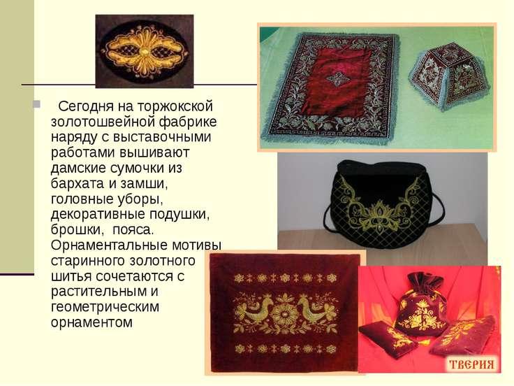Сегодня на торжокской золотошвейной фабрике наряду с выставочными работами вы...